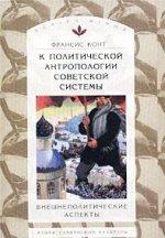 К политической антропологии советской системы: внешнеполитические аспекты