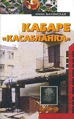 """Кабаре `""""Касабланка"""""""