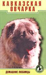 Кавказская овчарка. Домашние любимцы