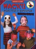 Маски монстров и вампиров
