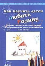 """Как научить детей любить Родину. Программа """"Патриотическое воспитание граждан РФ на 2001-2005 годы"""""""
