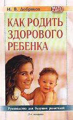 Как родить здорового ребенка. Руководство для будущих родителей (взгляд психотерапевта)