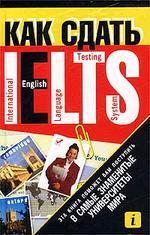 """Как сдать """"IELTS"""" (International English Language Testing System)"""
