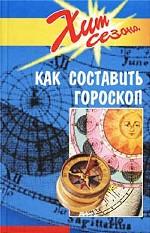 Как составить гороскоп