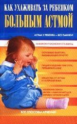 Как ухаживать за ребенком, больным астмой