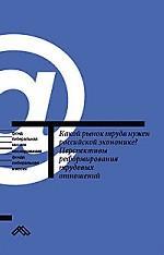 Какой рынок труда нужен российской экономике