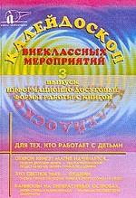 Калейдоскоп внеклассных мероприятий. Выпуск 3