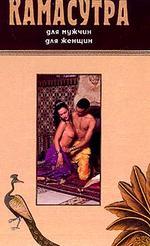 Камасутра для мужчин и для женщин