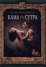 Иллюстрированная Камасутра. Учебник любви