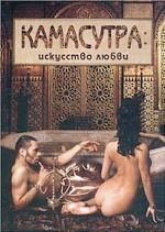 Камасутра: искусство любви