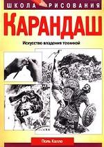 Обложка книги Карандаш. Искусство владения техникой