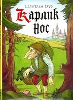 Карлик Hoc