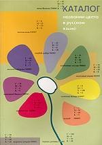 Каталог названий цвета в русском языке