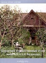 Кировский художественный музей имени В. М. и А. М. Васнецовых