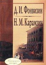 Классическое наследие / Фонвизин Д.И., Карамзин Н.М