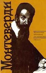 Клаудио Монтеверди. Орфей из Кремоны