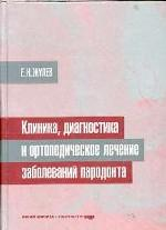 Евгений Николаевич Жулев. Клиника, диагностика и ортопедическое лечение заболеваний парадонта