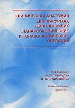 Клиническая анатомия для хирургов, выполняющих лапароскопические и торакоскопические операции