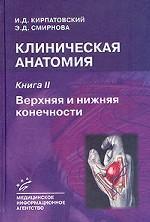 Клиническая анатомия. Книга 2. Верхняя и нижняя конечности