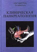 Клиническая панкреатология