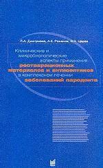 Клинические и микробиологические аспекты применения реставрационных материалов и антисептиков при лечении пародонты