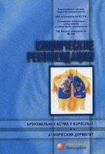 Клинические рекомендации. Бронхиальная астма у взрослых. Атопический дерматит