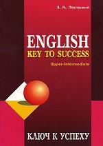 ENGLISH. Ключ к успеху