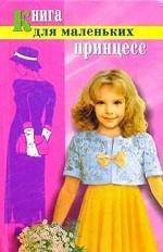 Книга для маленьких принцесс/Владис