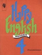 Книга для чтения. Кн. 4. Для 9 класса