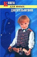 Книга для юных джентльменов