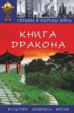Книга дракона: культура древнего Китая
