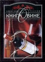 Книга о вине