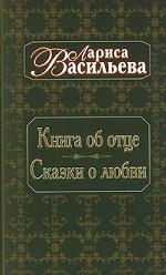 Книга об отце. Сказки о любви