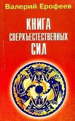 Книга сверхестественных сил