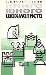 Книга юного шахматиста. Учебное пособие для шахматистов второго - третьего разрядов. 2-е издание, исправленное и дополненное