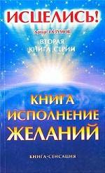 Книга-исполнение желаний