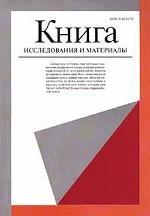 Книга. Исследования и материалы. Сборник 76