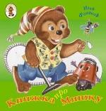 Книжка про Мишку