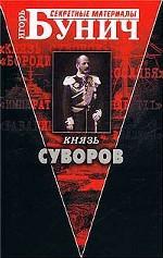 Князь Суворов