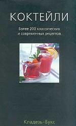 Коктейли. Более 200 рецептов