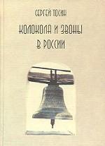 Колокола и звоны в России