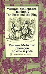 The Rose and The Ring. Кольцо и роза