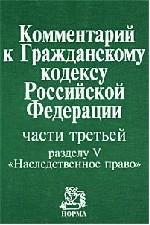"""Комментарий к ГК РФ. Часть 3 """"Наследственное право"""" РФ"""