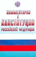Комментарий к Конституции РФ