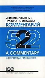 Унифицированные правила по инкассо. Комментарий. ICC Uniform Rules for Collections. A Commentary