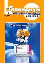 Компендиум 2001/2002 - лекарственные препараты