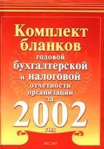 Комплект бланков годовой бухгалтерской и налоговой отчетности организации за 2002 год