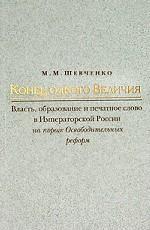 Конец одного Величия. Власть, образование и печатное слово в Императорской России на пороге Освободительных реформ