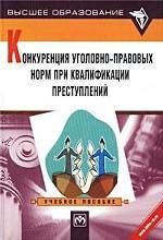 Конкуренция уголовно-правовых норм при квалификации преступлений: учебное пособие