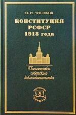 Конституция РСФСР 1918 года